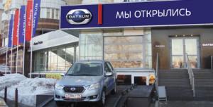 Салон официального центра Датсун в Иркутске