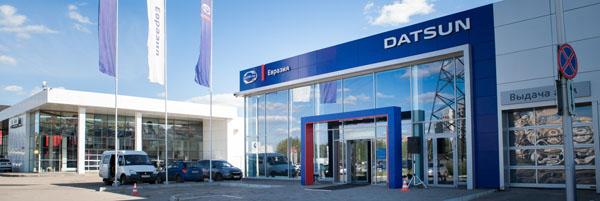 Официальные дилеры Датсун в Омске